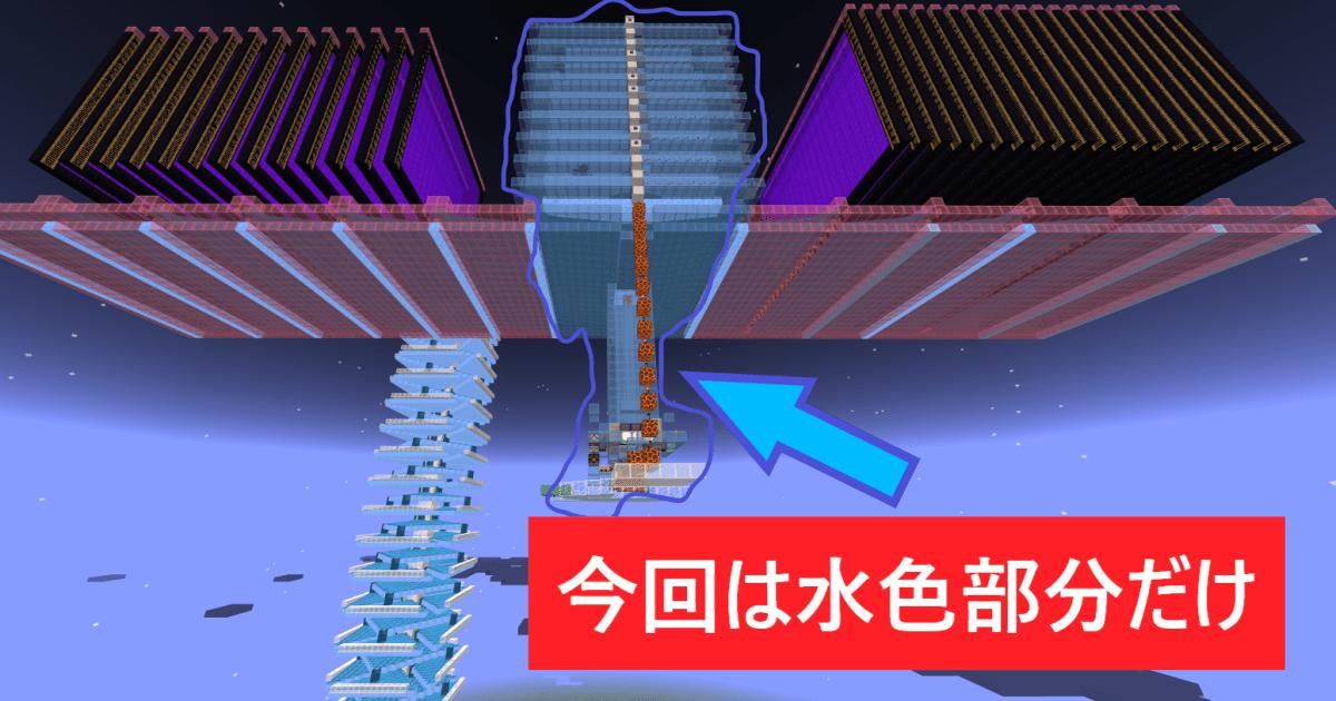 スイッチのためにザ・天空トラップタワーを作ったら出来たBE統合版TT