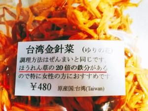 金針菜アップ