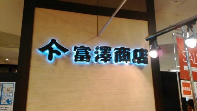 神戸そごう富澤商店