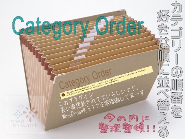 CategoryOrder記事イメージ画像