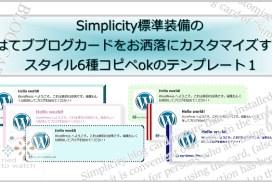 Simplicity標準装備のブログカードをカスタマイズ~デザイン6種-1