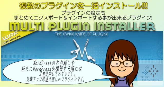 multi-plugin-installer-image