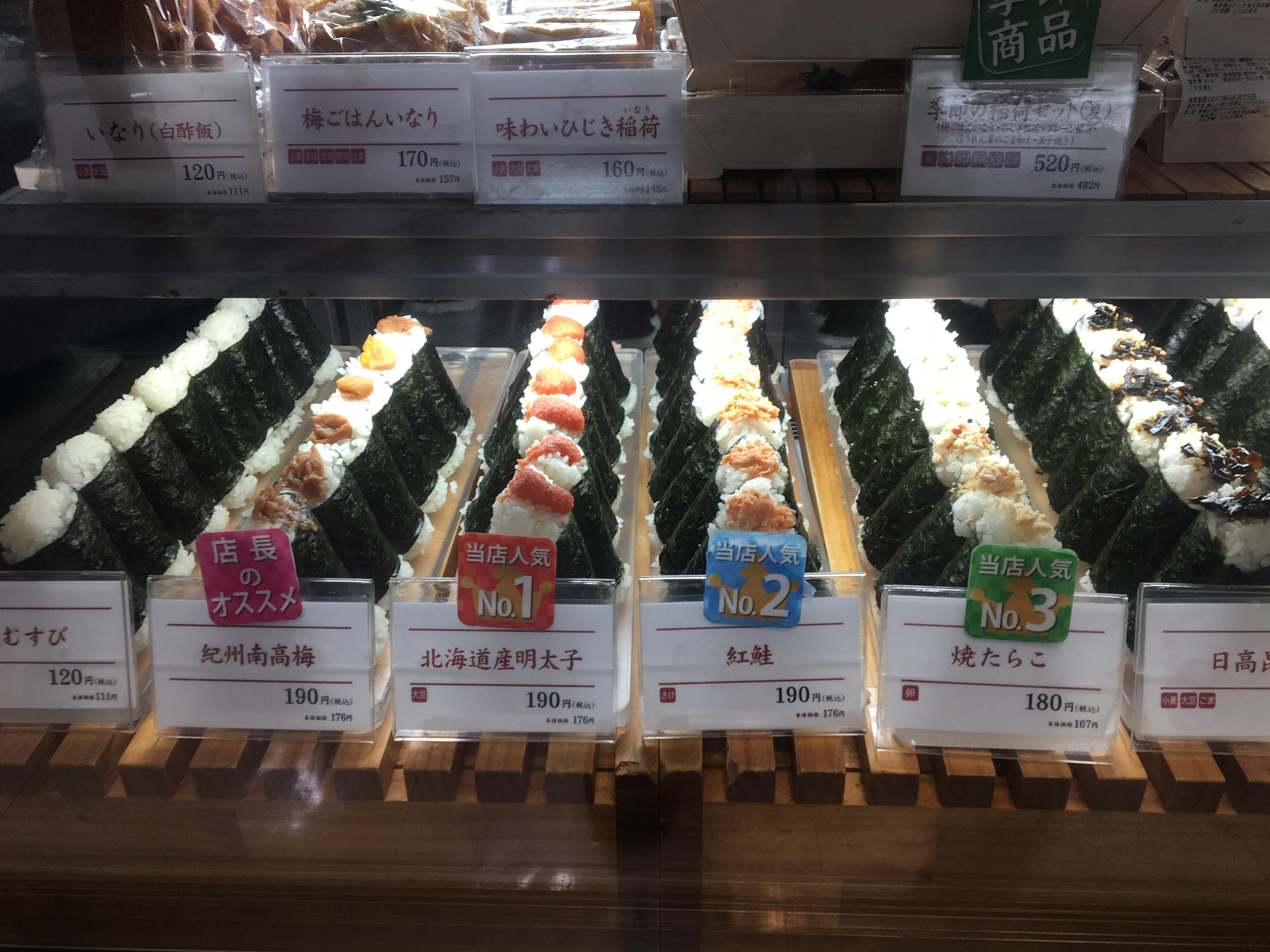 朝はパン、パンパ……、いや大宮駅の駅ナカでおにぎりだ!
