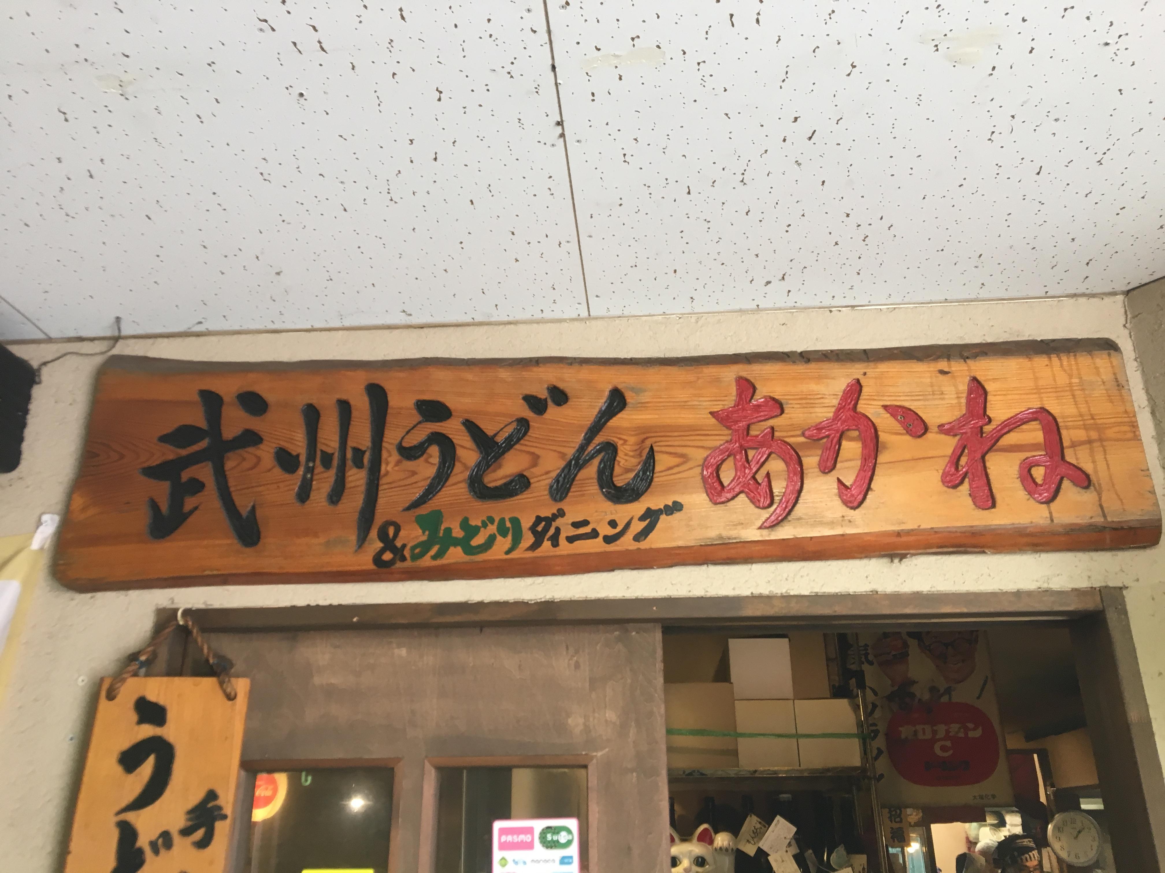 準うどん県埼玉 ハンバーグセットが名物の武州うどんあかね