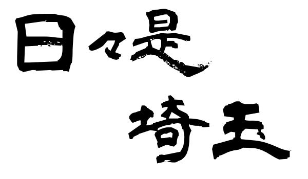【日々是埼玉 2018/12/6】よみがえれ商店街 所沢で高校生が古着屋をオープン