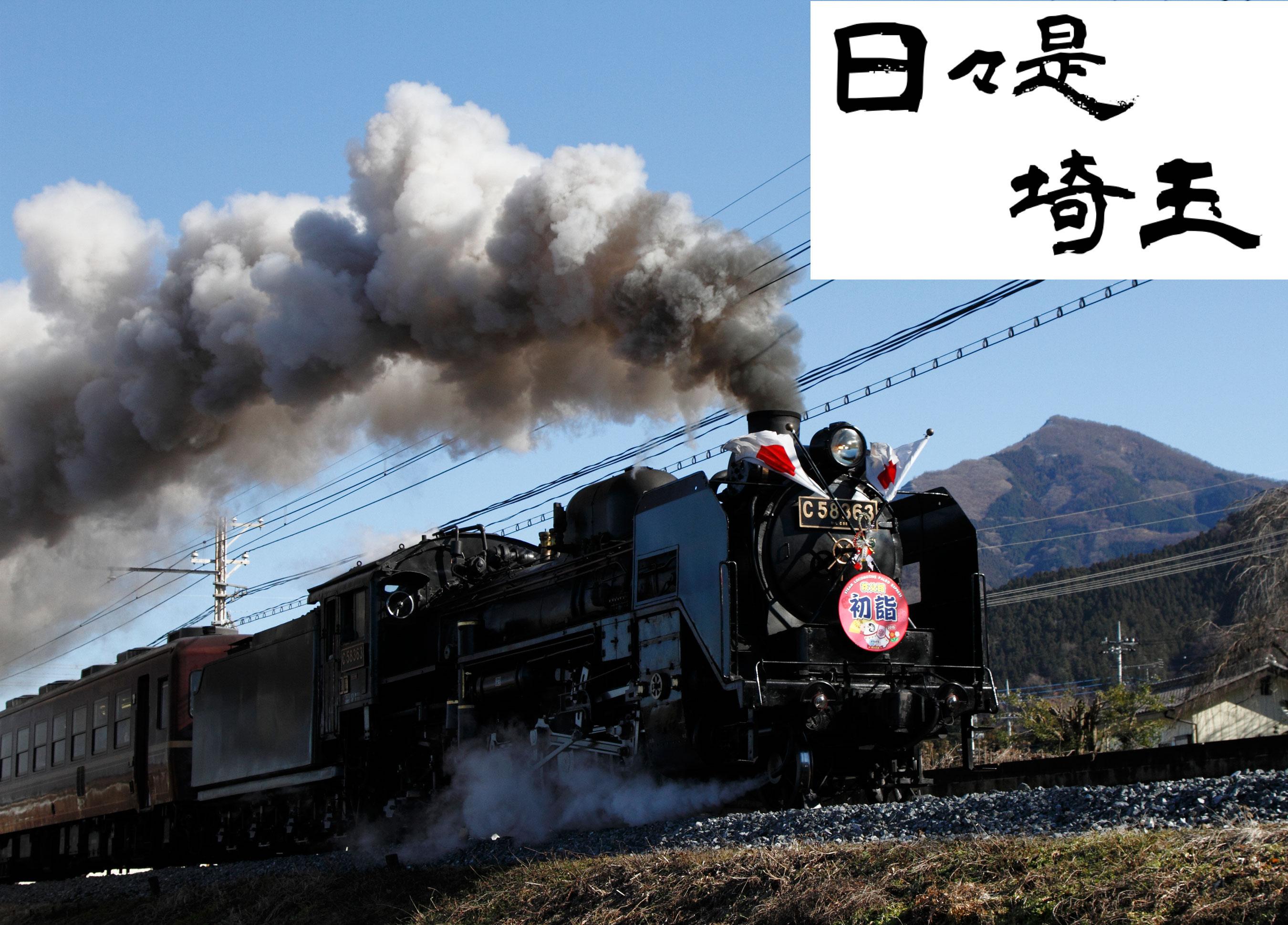 【日々是埼玉 2018/12/19】2年ぶりの特別運転!秩父鉄道「SLパレオエクスプレス」華麗に復活