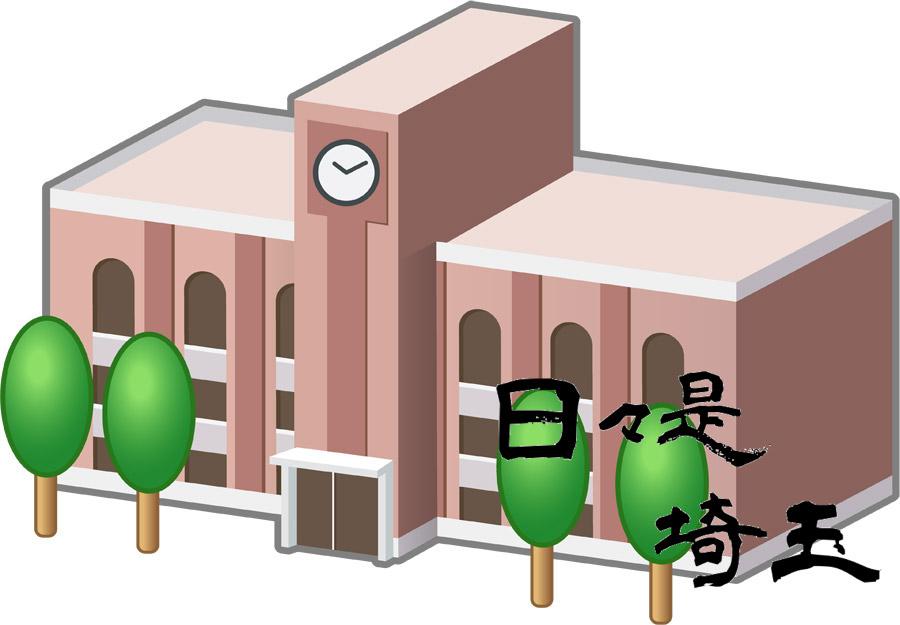 【日々是埼玉 2019/1/25】頑張れ受験生!埼玉の社長の出身大学TOPはアノ大学