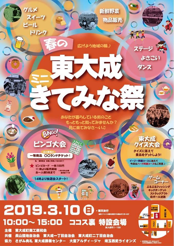 【告知】3/10(日)東大成ミニきてみな祭に参加いたします