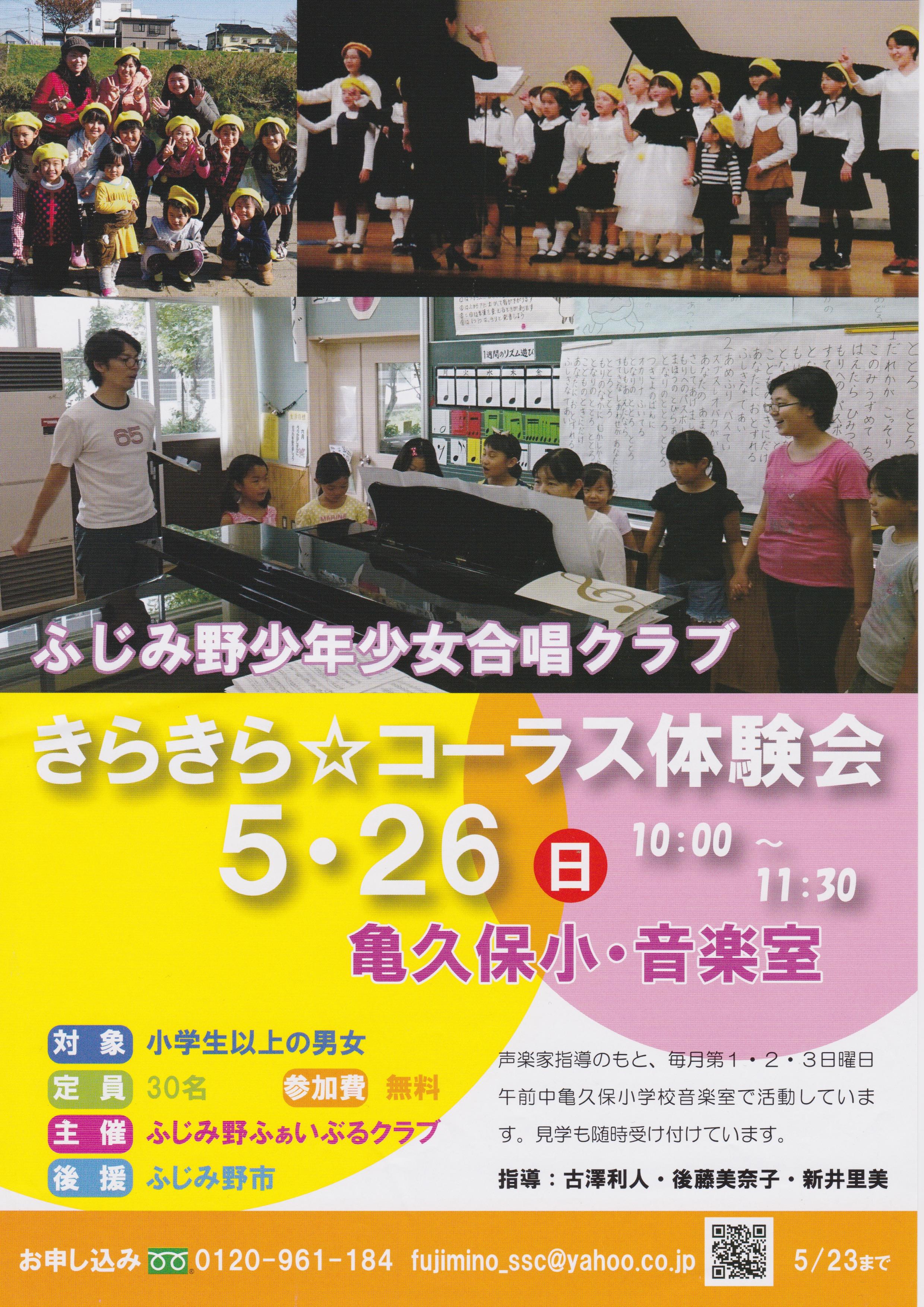 ふじみ野少年少女合唱クラブ「きらきら☆コーラス」