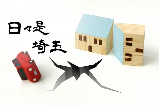 【日々是埼玉 2019/4/10】一番のリスクは地震-2019年1~3月期埼玉県四半期経営動向調査より