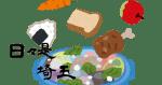 【日々是埼玉 2019/4/21】無くそう食品ロス!さいたま市内での取り組み紹介