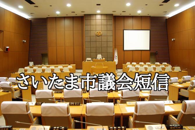 【さいたま市議会短信】市総合振興計画基本計画審議へー2020年9月定例会