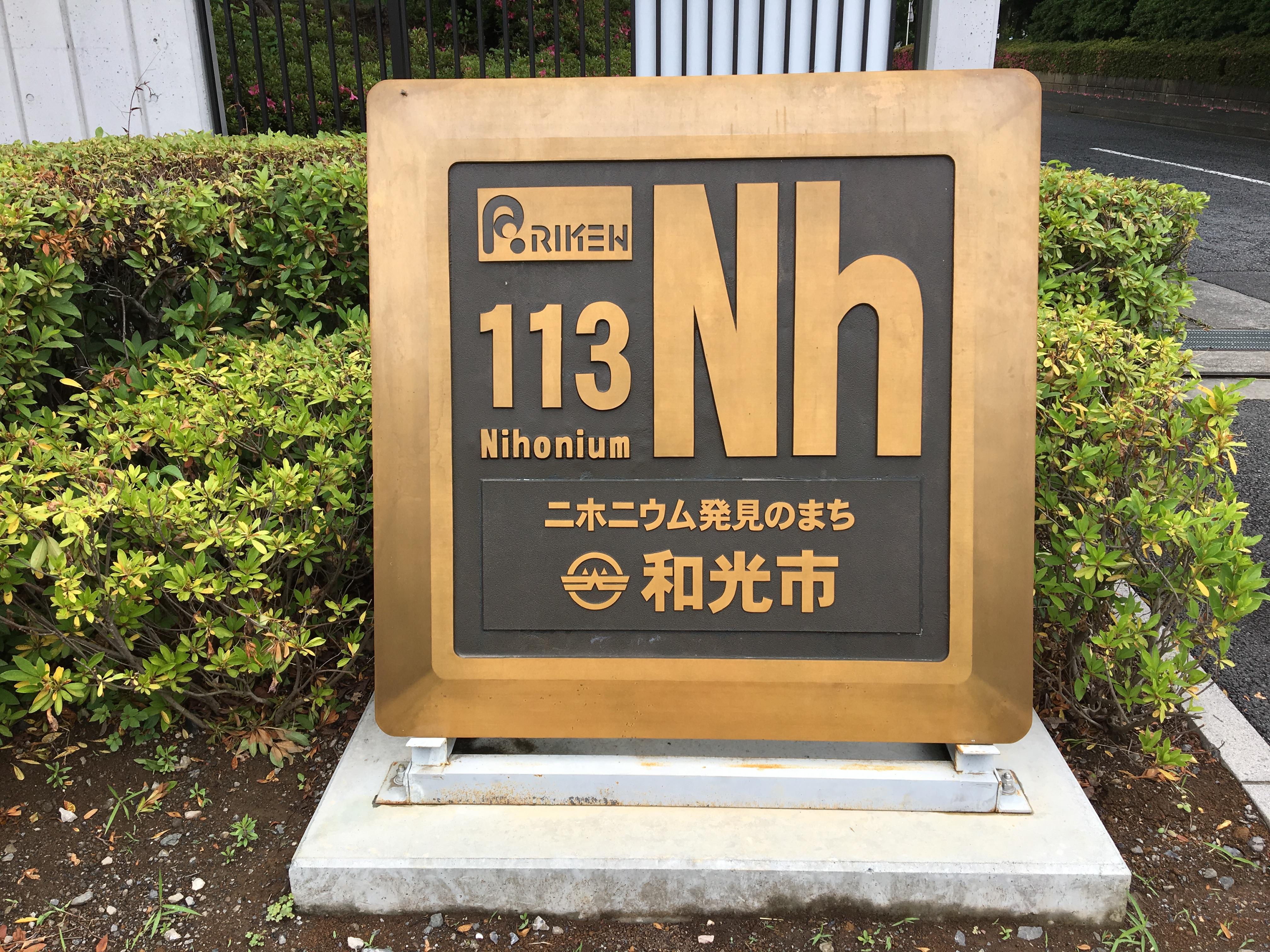 過去と未来紡ぐ和光市 その5 ニホニウムのその先へ…ニホニウム通りと理化学研究所