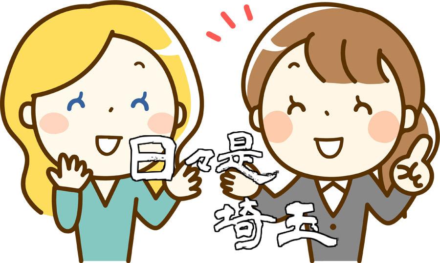 【日々是埼玉 2019/6/27】Let's speak English!第4回英語でニッポンを語ろう!コンテストin川越7/6開催