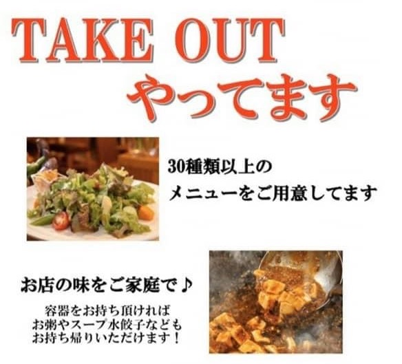 人気メニューをつめあわせ 味市場大和田本店がテイクアウトメニュー展開中