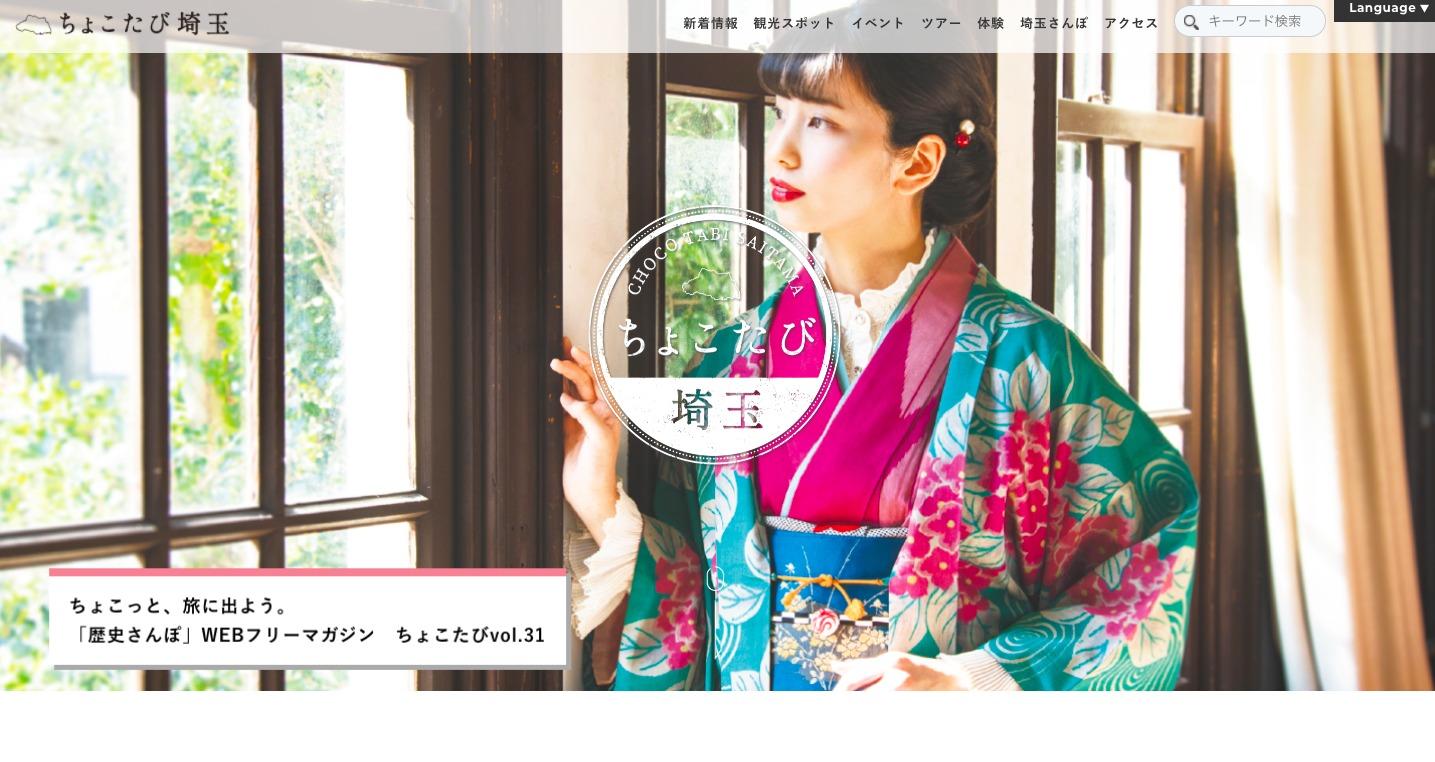 観光消費拡大へ 埼玉県物産観光協会がちょこたび埼玉運用業務委託を公募