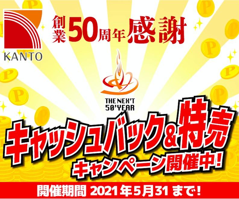 50周年の感謝込めて 関東食糧・KANTO EXPRESSが記念キャンペーン開催