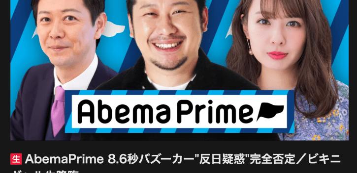 AbemaPrime