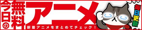 banner_matome_anime_a