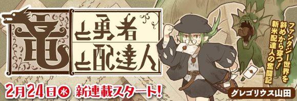 manga20160416
