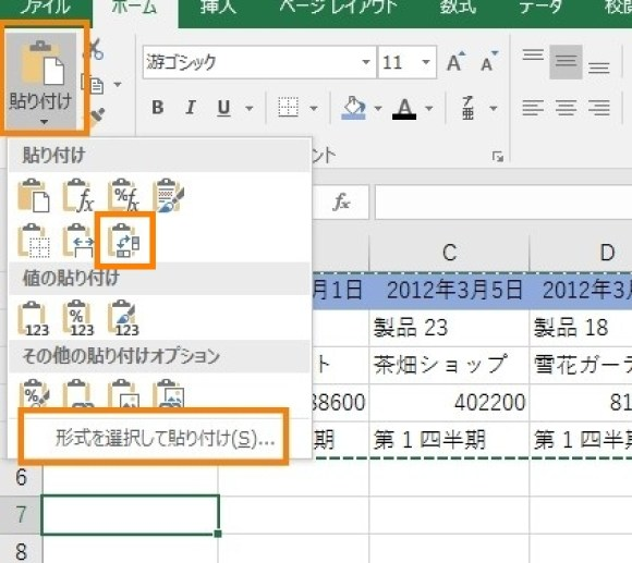 Excel009a