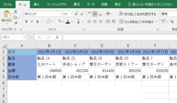 Excel012