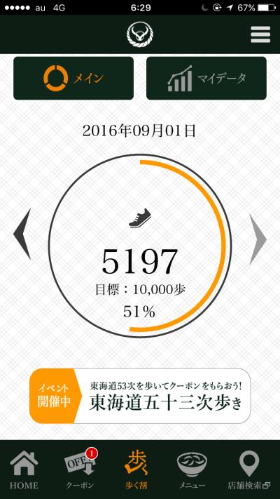 写真 2016-09-01 6 29 29