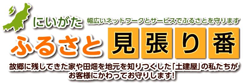 hurusato-logo