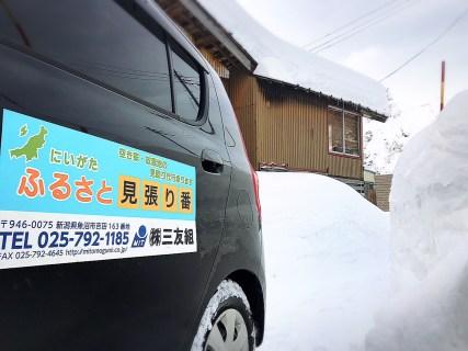 魚沼市内空き家の屋根雪除雪を持ち主に変わり雪下ろし!ふるさと見張り番