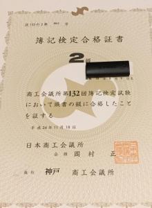 簿記2級 合格証書