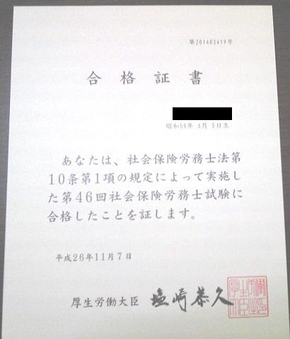 社労士試験合格証