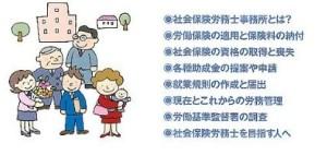 社会保険労務士事務所の仕事がわかる本 基本から実務まで