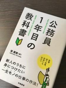 公務員1年目の教科書(著者:堤 直規 )