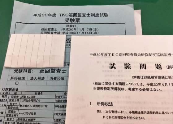 巡回監査士試験30所得税