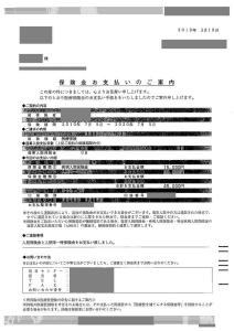 保険金お支払いの御案内(6月6~11日)