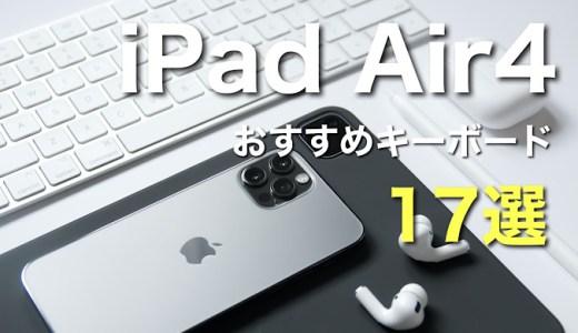 【2021年最新版】iPad Air4おすすめキーボード17選比較