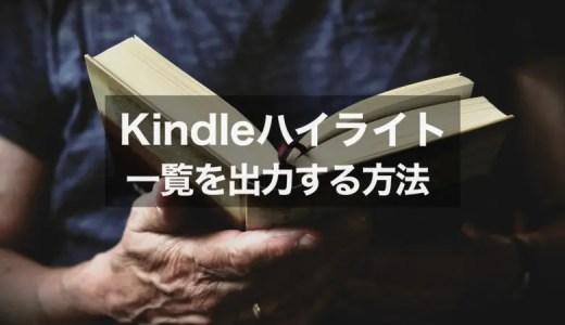 iPadでKindleハイライトの一覧を出力する方法