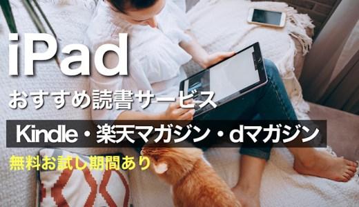 【iPad】おすすめ読書アプリ(Kindleと楽天マガジンとdマガジン)