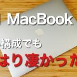 【M1 MacBook Airレビュー】最小構成でもやはり凄かった メリット・デメリット紹介