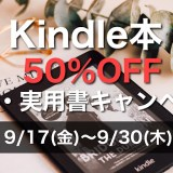 【2021年9月】Kindleセール9/30(木)まで最大50%OFF Kindle趣味・実用書キャンペーン