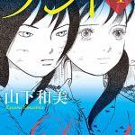 漫画・ランド 4巻① ネタバレ 7年前に失踪したアンが都会に!?