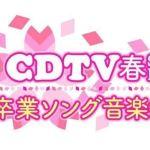 CDTV春スペシャル 出演者 星野源の出演時間は?