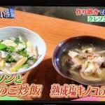 世界一受けたい授業 熟成塩キノコのレシピ【4月1日】
