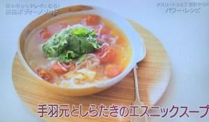 趣味どきエスニックスープ