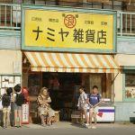 ナミヤ雑貨店の奇蹟(映画)キャスト・あらすじまとめ 原作は東野圭吾