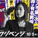 ブラックリベンジ3話モデル川崎隼也役の俳優は誰?大和孔太がイケメンでカッコイイ!