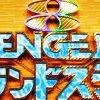 ENGEIグランドスラム2019 出演者は?ネタ順・タイムテーブル【2019年8月17日】フジテレビ