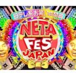 ネタフェスJAPAN2020 芸人ネタ紹介 タイムテーブル順番【20200224】