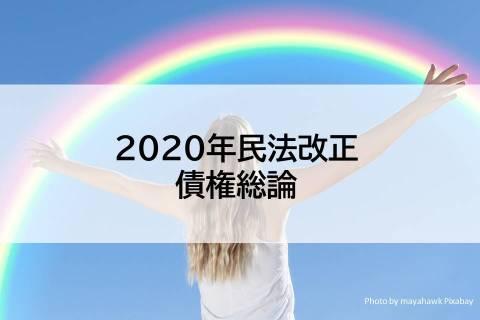 【2020民法改正】債権の目的と債務不履行の解説【債権総論】