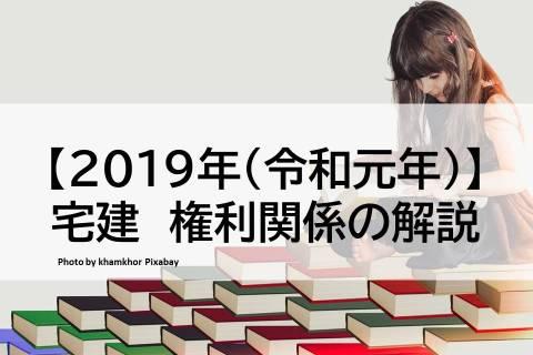2019年(令和元年度)宅建試験【権利関係の解答・解説】